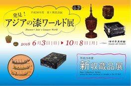 平成30年度第1期常設展「発見!アジアの漆ワールド」 平成29年度新収蔵品展