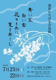 池坊たちばな会「青い空 白い雲 花々と共に 夏を楽しむ」
