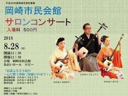 あしたプロジェクト 第3回 岡崎市民会館サロンコンサート