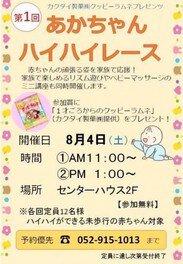 カクダイ製菓クッピーラムネプレゼンツ第1回あかちゃんハイハイレース