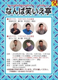 なんば笑いえ亭(8月)