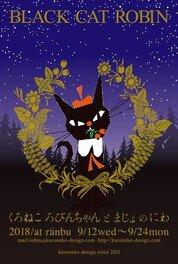 黒ねこ意匠個展「くろのねころびんちゃんと魔女の庭」