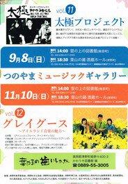 つのやまミュージックギャラリーvol.11「太極プロジェクト」