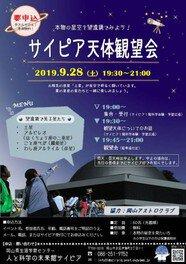 サイピア天体観望会~土星と夏の星をみよう!~