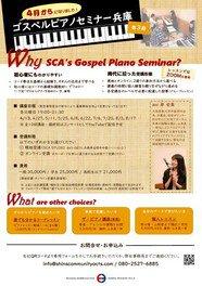 ゴスペルピアノセミナー兵庫 第3期