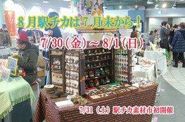 関内駅チカアート市(8月)