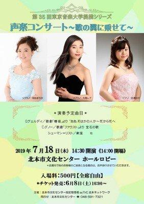 第35回東京音楽大学提携シリーズ「声楽コンサート~歌の翼に乗せて~」