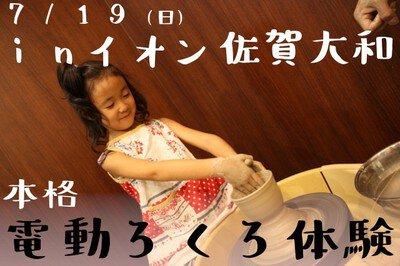 3歳からできる「本格ろくろ体験」にチャレンジ(イオン佐賀大和)7月