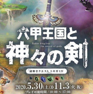 六甲山謎解きゲーム