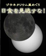 3Dスタジオ特別番組「プラネタリウム星めぐり 日食を見逃すな!」