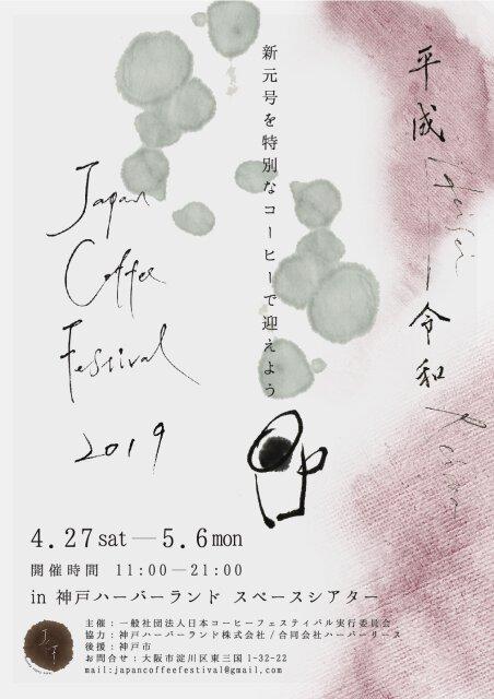 ジャパンコーヒーフェスティバル2019 in 神戸スペースシアター