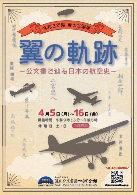 令和3年度春の企画展 翼の軌跡 ー公文書で辿る日本の航空史ー