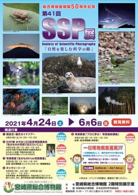 第41回 SSP展 日本自然科学写真協会写真展