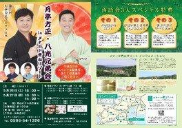月亭方正・八光兄弟会 in メナード青山リゾート