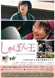 シネサロン・和光第38回上映会「しゃぼん玉」