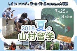 2018夏の山村留学 長期コース