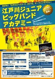 江戸川ジュニア・ビッグバンド・アカデミー