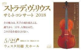 ストラディヴァリウス・サミット・コンサート 2018