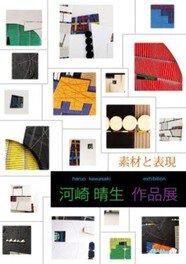 現代美術展‐現代への視点2018 素材と表現 河崎晴生 作品展
