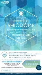 カレッタ汐留 MOTTAINAIてづくり市(6月)