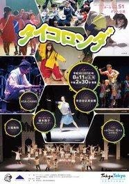 パフォマンスキッズ・トーキョー世田谷区民会館ダンス公演『タイコロンダ』
