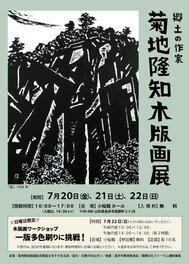 郷土の作家 菊地隆知木版画展