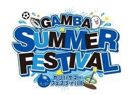 ガンバサマーフェスティバル 鹿島アントラーズ戦 ~ビール!マグロ!餃子!オヤジ祭り!