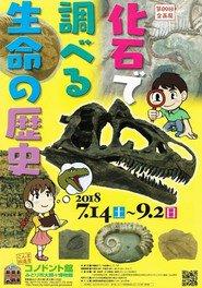 第89回企画展「化石で調べる生命の歴史」
