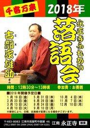 永正寺ふれあい落語会(11月)