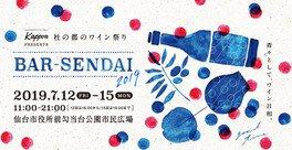 杜の都のワイン祭り バル仙台2019