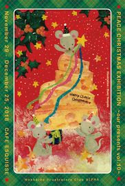 ピースクリスマス展 ~わたしたちの贈り物 vol.10~ ~イラストレーターたちが贈るクリスマスプレゼント♪  Peaceな気持ち贈ります~