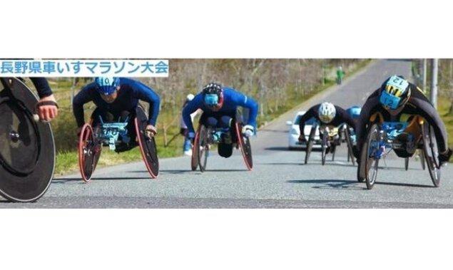 第15回長野車いすマラソン大会