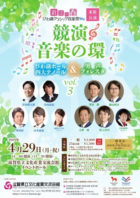 競演 音楽の環 ~びわ湖ホール四大テノール&男声フォレスタ~ Vol.3