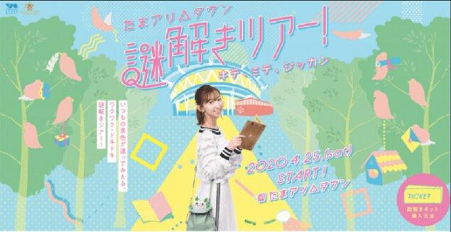 【開催見合わせ】たまアリ△タウン 謎解きツアー!