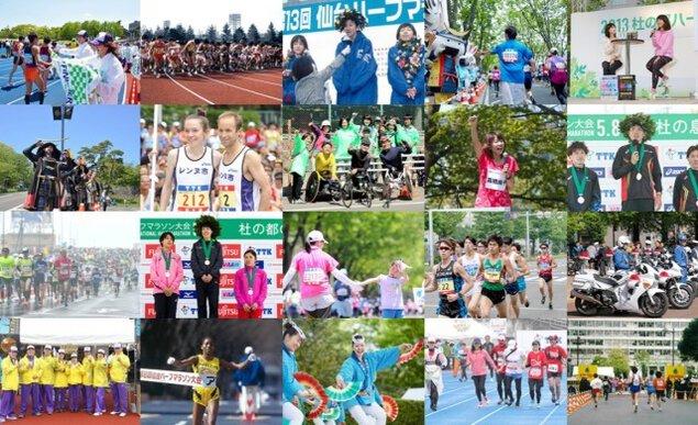 仙台国際ハーフマラソン大会 2021チャレンジレース(杜の都ハーフ)<中止となりました>