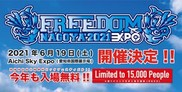 FREEDOM NAGOYA 2021 -EXPO-(フリーダム ナゴヤ 2021 エキスポ)