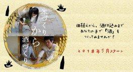 米づくりから酒づくり「僕らの酒造りプロジェクト」
