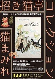 企画展I 新収蔵作品展「招き猫亭コレクション 猫まみれ」