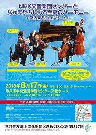 NHK交響楽団メンバーとなかまたちによる至高のハーモニー