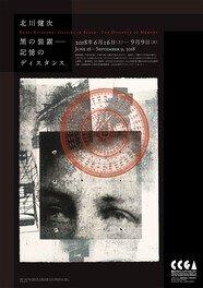 北川健次:黒の装置―記憶のディスタンス
