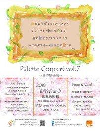 Palette Concert vol.7