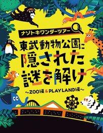 ナゾトキワンダーツアー 東武動物公園に隠された謎を解け ~ZOO編&PLAYLAND編~