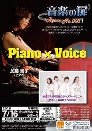 音楽の扉 Room No.003 加藤景子(ピアノ)× SUITE VOICE