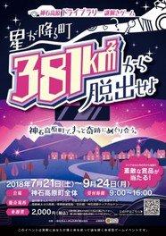 神石高原町ドライブラリー謎解きゲーム「星が降る町~381km2から脱出せよ~」