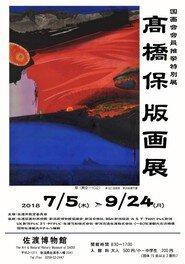 佐渡博物館「高橋保 版画展」