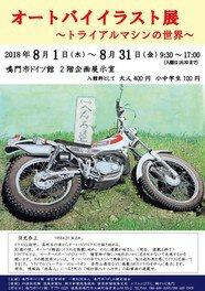 オートバイイラスト展 ~トライアルマシンの世界~