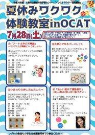 夏休みワクワク体験教室inOCAT「アート文字の万華鏡」