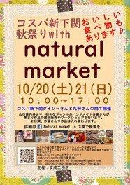 コスパ新下関 秋祭りwith natural market