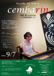 チェンバロ ミニコンサートcembarin @松明堂音楽ホール