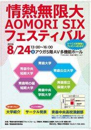 情熱無限大 AOMORI SIX フェスティバル